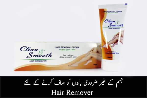 Clean and Smooth Hair Removal Cream