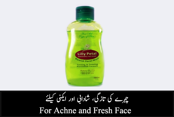 Lilly Petal Fairness Face Wash (Acne)